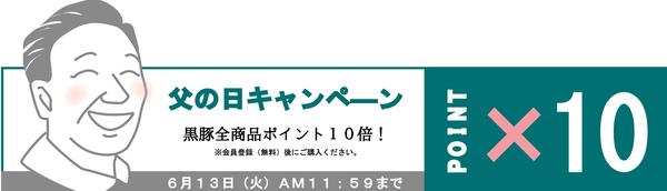 父の日キャンペーン 2017-1.jpg